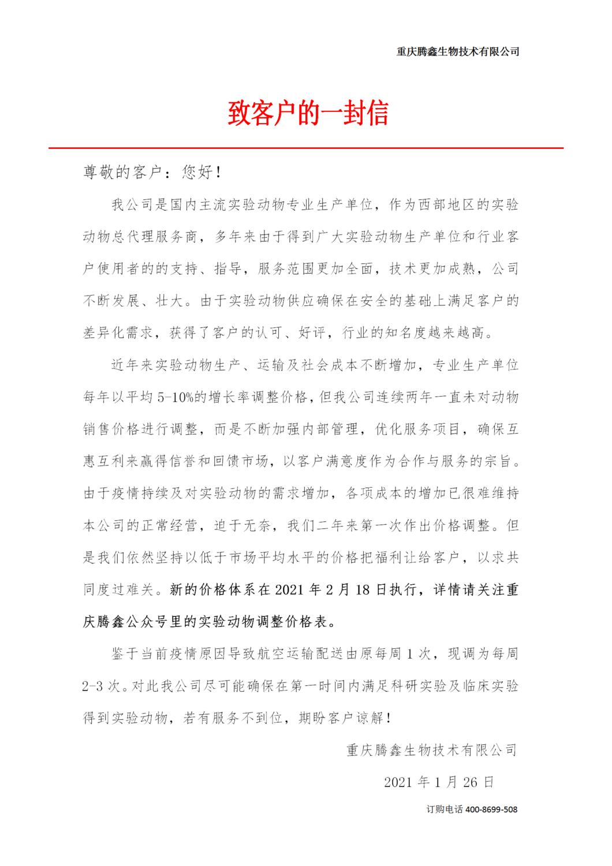 致客戶的一封信2021(4)_01 (1).png